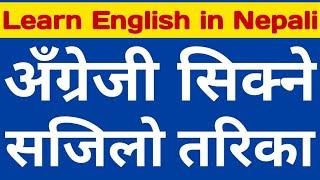 अंग्रेजी सिक्ने सजिलो तरीका | How To Learn English Language in Nepali | English Verbs & Tenses