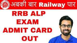 RRB ALP & Technician (CEN- 01/2018) 1st Stage CBT Admit Card 2018 Out