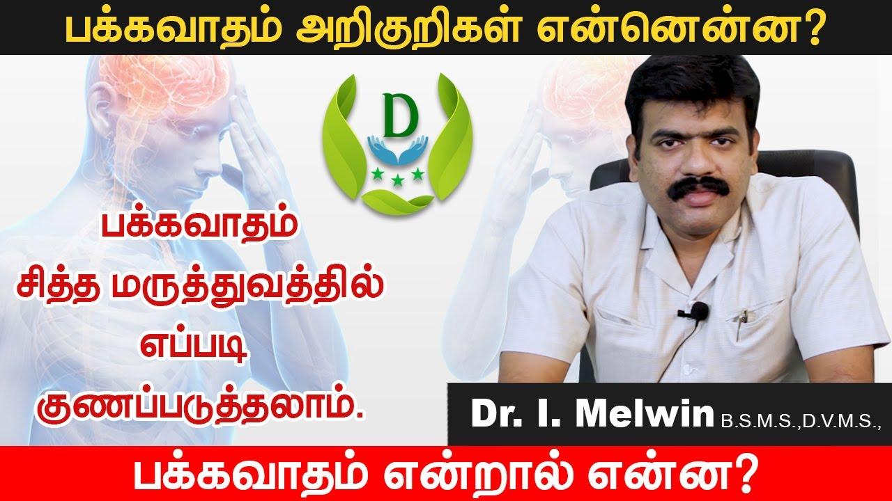 Siddha Medicine Siddha Maruthuvam Tamil Siddha Medicine Tamil