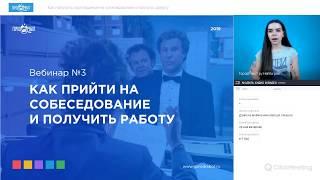 Как пройти собеседование и увеличить шансы на трудоустройство 🚀 | Вебинар GorodRabot.ru