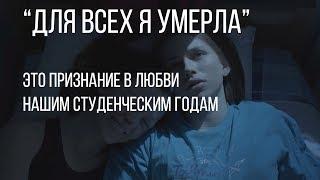 Для всех я умерла (реж. Настя Антонова) | короткометражный фильм, 2017