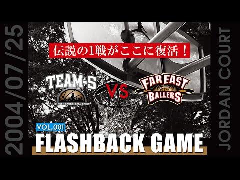 【JORDAN COURT】FAR EAST BALLERS vs Team-S【FlashBack Game 001】