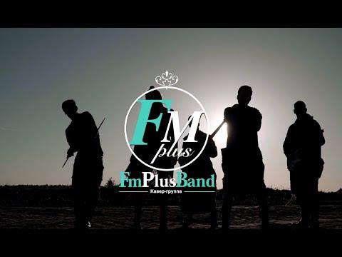 Кавер группа FmPlusBand Видео 2019 В стиле Rock