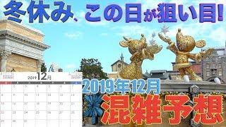 【年末、冬休み始まる!】12月の東京ディズニーランドと東京ディズニーシーの混雑予想 ディズニークリスマス