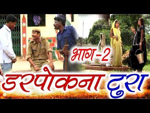 Darpokna Tura (Scene -2)   Sevak Ram Yadav   CG COMEDY   Chhattisgarhi Natak   Hd Video 2019