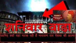 शनिवार वाड़ा का रहस्य:इस किले में आज भी गूंजती हैं नारायण राव पेशवा की चीखें