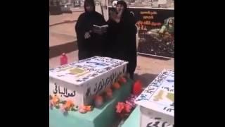 😂😂😂 لطمية شيعية على قبر