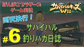 釣りメインのサバイバル番組 ぽんぽこ系列1:00~放送!! [からあげ先輩...