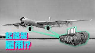 飞机履带能当起落架吗?能......也不能,为什么?【科学火箭叔】