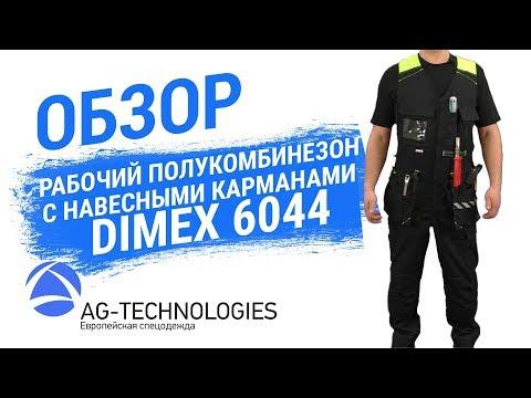 Рабочий полукомбинезон с навесными карманами Dimex 6044