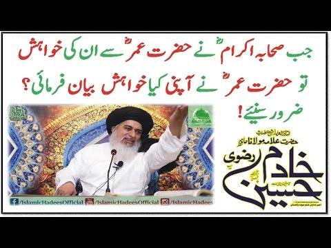 Hazrat Umer (R.A) ki 1 khwahish? Must Watch │Allama Khadim Hussain Rizvi thumbnail