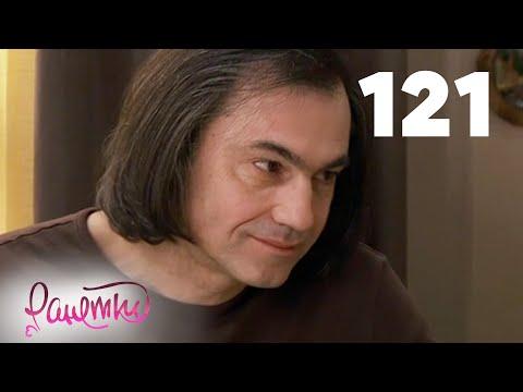 Ранетки 3 Сезон 21 Серия
