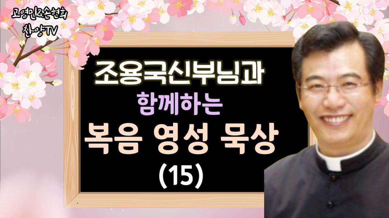 조용국 신부님의 복음 영상 묵상 고영민&손현희 찬양TV