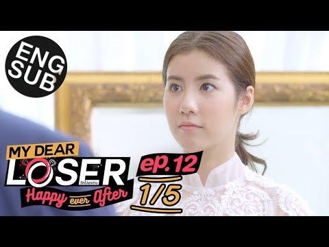 [Eng Sub] My Dear Loser รักไม่เอาถ่าน | ตอน Happy Ever After | EP.12 [1/5] | ตอนจบ