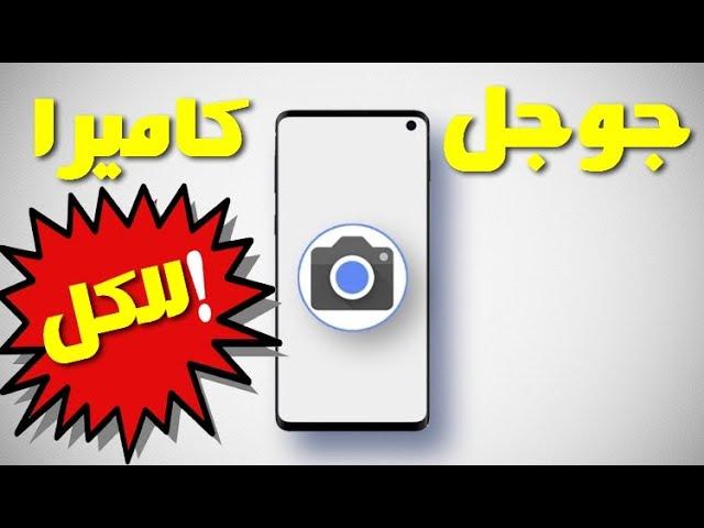 Google camera for all devices | جوجل كاميرا لكل الموبايلات بكل سهوله