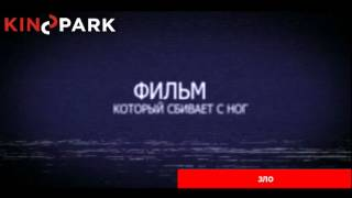 фильм  ужасов З.Л.О. .avi
