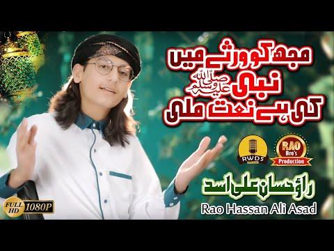 Rao Hassan Ali Asad - New Naat 2020 - Mujh Ko Virsay Main Nabi Ki Hay Naat Mili- Official Video