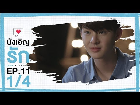 Download [Official] บังเอิญรัก Love by chance   EP.11 [1/4]