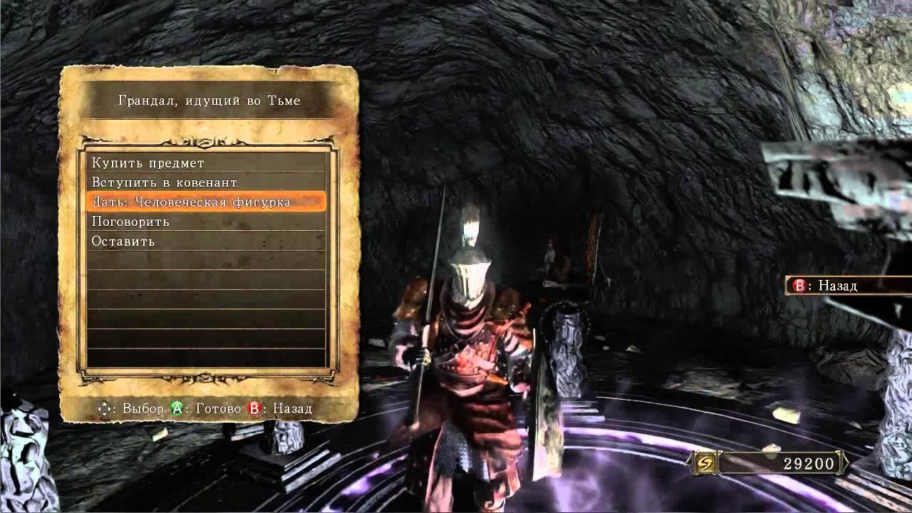 Dark souls 2 где фармить человеческие фигурки