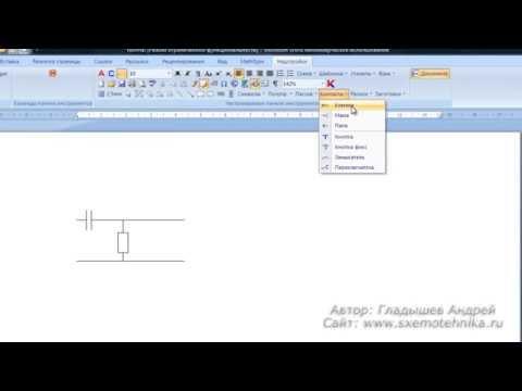 Рисование электрических схем в программе Microsoft Word