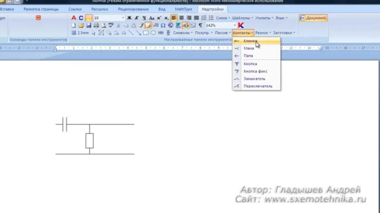Шаблоны для рисования электрических схем