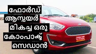 മികച്ച ഒരു കാർ  -  Ford Aspire Face lift Test drive - The Best Compact Sedan | Vandipranthan