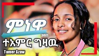 'ምነዋ' Tamer Gezaw (2021) New Amharic music| ተአምር ግዛዉ MENEWA(ይረገም) single song