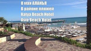 Аланья 8 мая пляжи в районе отелей Asia Beach Hotel и Katya Beach Hotel