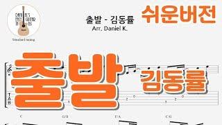 (요청-쉬운버전) 출발 - 김동률 / 핑거스타일 기타타브악보 / 기타악보
