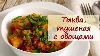 тыква, тушеная с овощами - рецепты от well-cooked