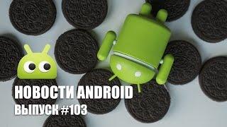 Новости Android: Выпуск #103