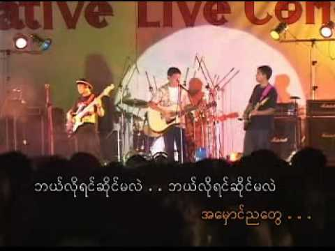 l-phyu-the-ants-nout-sone-live-myelay