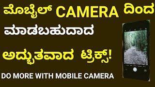 ಮೊಬೈಲ್ ಕ್ಯಾಮರಾದಿಂದ ಮಾಡಬಹುದಾದ ಅದ್ಭುತವಾದ ಟ್ರಿಕ್ಸ್ !! Mobile Camera Tricks | Kannada