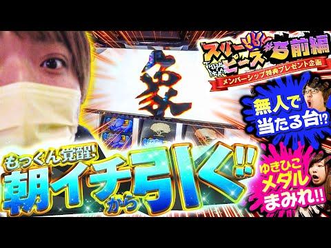 スリーピース vol.5 第1/2話 前編