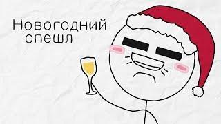 Новогодний спешл - [Бумага]