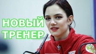Евгения Медведева будет тренироваться у Елены Буяновой Орсер уже об этом знает