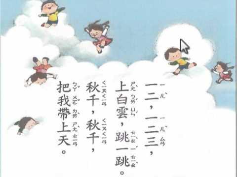 國小一年級第三課秋千 - YouTube