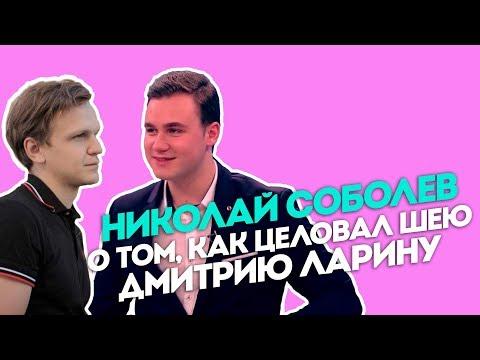 Соболев о том, как целовал шею Дмитрию Ларину. Пятница с Региной