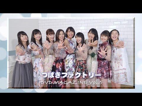 つばきファクトリー DVD MAGAZINE Vol.5 CM