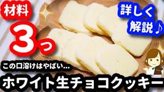 ホワイト生チョコクッキー|てぬキッチン/Tenu Kitchenさんのレシピ書き起こし