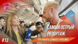 Фанаты о России, Алла Михеева, История путешественника из Аргентины | Овертайм Show