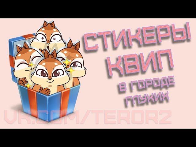 Как получить все стикеры «Квип в Городе Глухих» от Благотворительность ВКонтакте