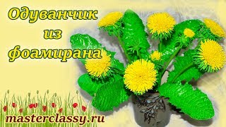 Foam flower dandelion tutorial. Цветы из фома. Одуванчик из фоамирана своими руками: видео урок
