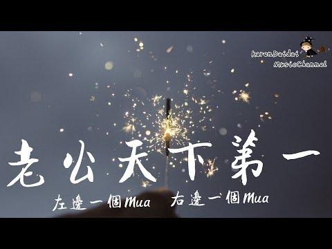 李哈哈 - 老公天下第一「 抖音流行曲」♪Karendaidai♪