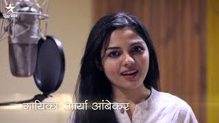 Jeevlaga | जिवलगा | Making of Title Song | Star Pravah