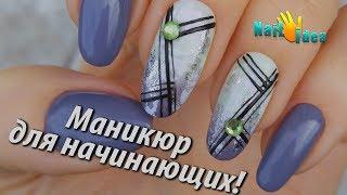 Маникюр 2018 Дизайн ногтей для начинающих✦Геометрия на ногтях✦Дизайн ногтей пошагово для начинающих