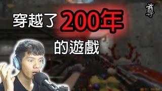 【尊】在數年內穿越了200年的遊戲!?【 CSO-殭屍BOT 】 thumbnail