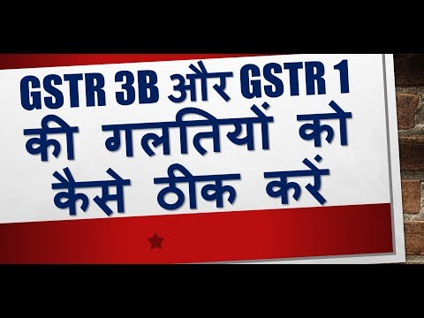 GST UPDATE|HOW TO CORRECT MISTAKES IN GSTR 3B AND GSTR1|GST RETURN ERROR  CORRECTION PROCESS