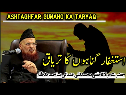 Mufti Taqi Usmani Sahib D.B Weekly Islahi Bayan at Jamia Darul Uloom Karachi 2 April 2017