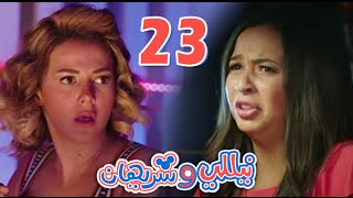 """الحلقة 23 من مسلسل """"نيللي وشريهان"""""""